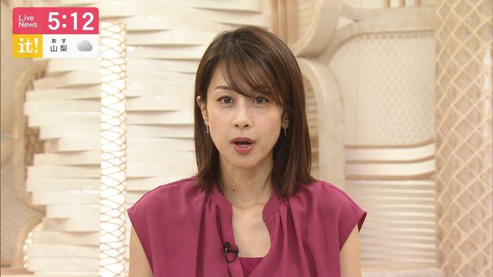 2019年07月01日加藤綾子の画像08枚目