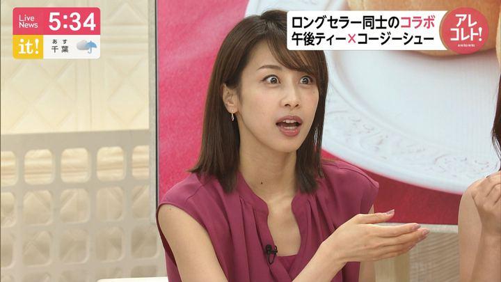2019年07月01日加藤綾子の画像11枚目