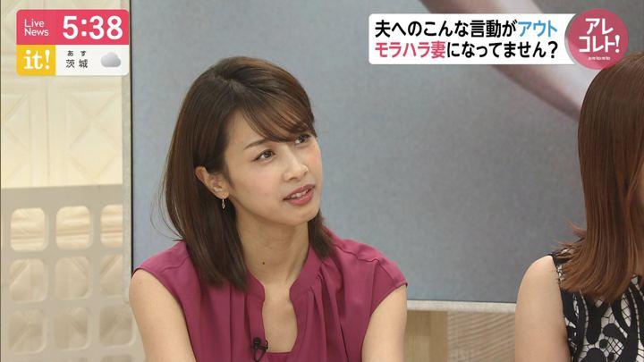 2019年07月01日加藤綾子の画像13枚目