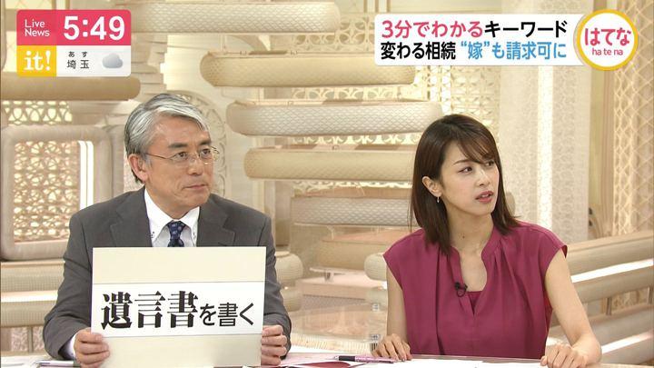 2019年07月01日加藤綾子の画像15枚目