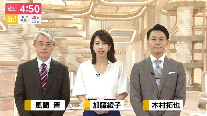 2019年07月02日加藤綾子の画像03枚目