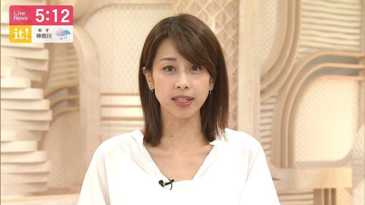 2019年07月02日加藤綾子の画像05枚目