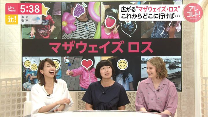 2019年07月02日加藤綾子の画像09枚目