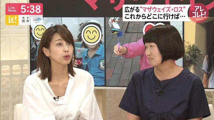 2019年07月02日加藤綾子の画像10枚目