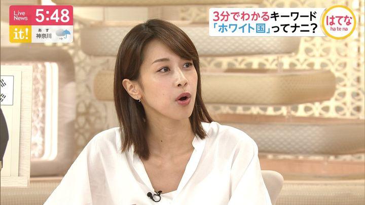 2019年07月02日加藤綾子の画像13枚目