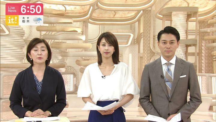 2019年07月02日加藤綾子の画像19枚目
