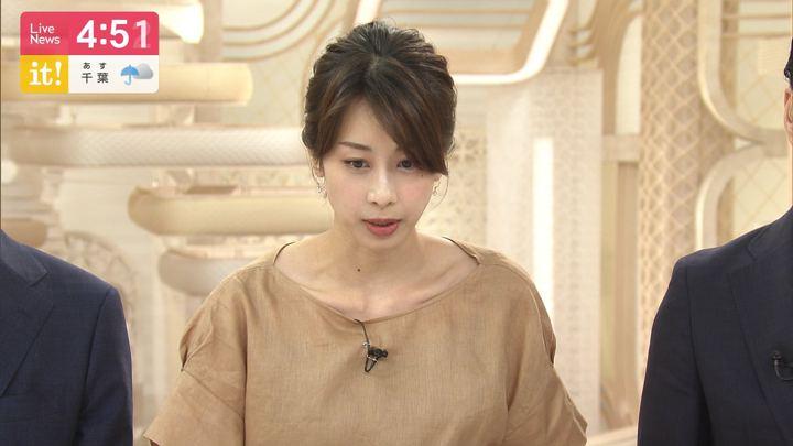 2019年07月03日加藤綾子の画像04枚目