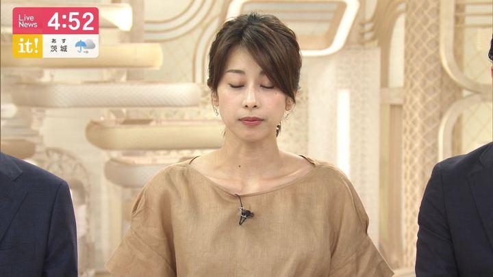 2019年07月03日加藤綾子の画像06枚目