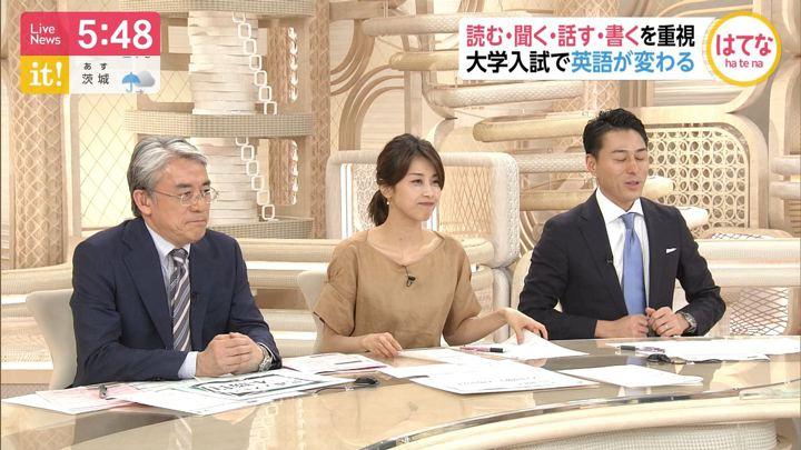 2019年07月03日加藤綾子の画像19枚目