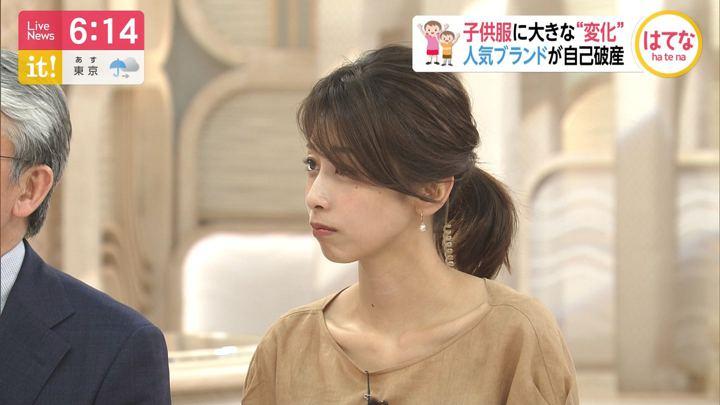 2019年07月03日加藤綾子の画像23枚目