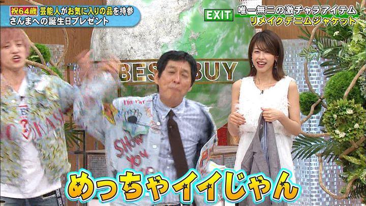 2019年07月03日加藤綾子の画像33枚目
