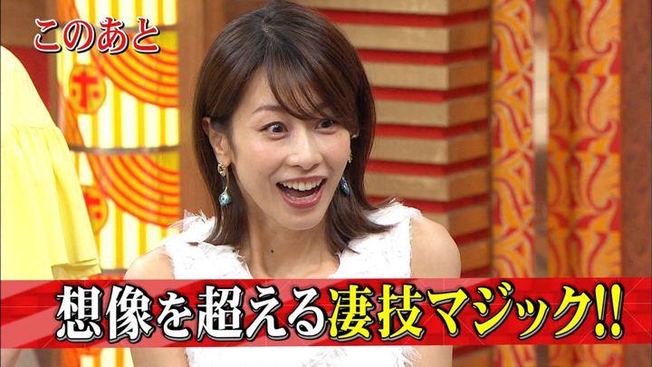 2019年07月03日加藤綾子の画像44枚目