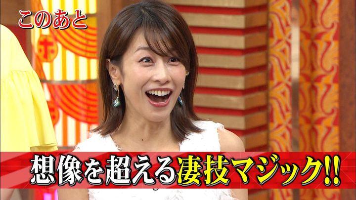2019年07月03日加藤綾子の画像45枚目