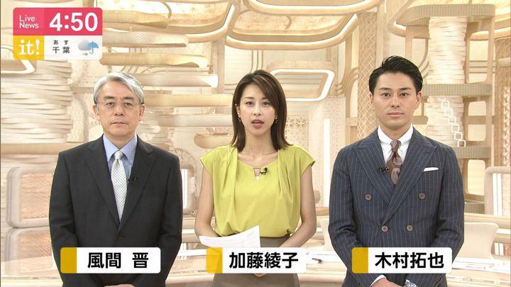 2019年07月04日加藤綾子の画像03枚目
