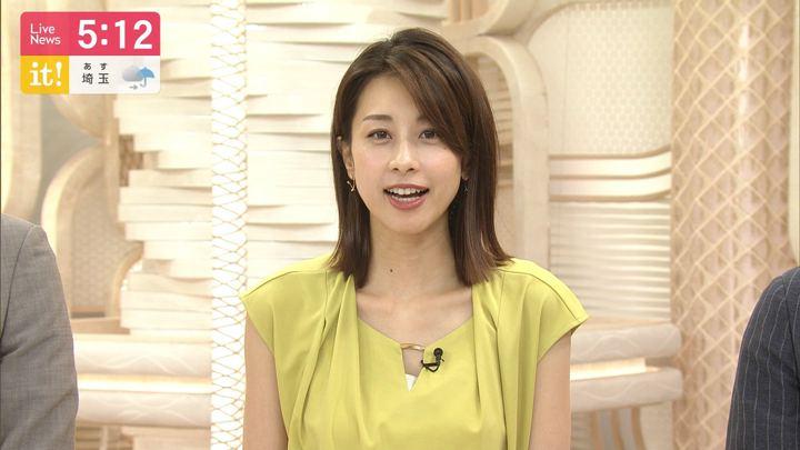 2019年07月04日加藤綾子の画像08枚目