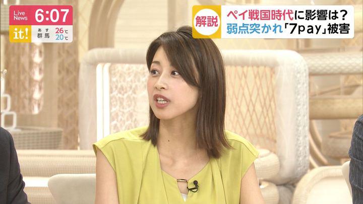 2019年07月04日加藤綾子の画像12枚目