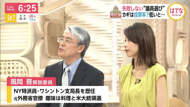2019年07月04日加藤綾子の画像13枚目