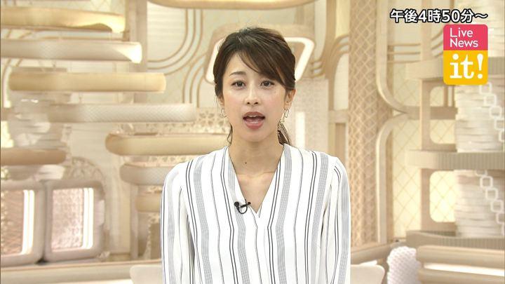 2019年07月05日加藤綾子の画像01枚目
