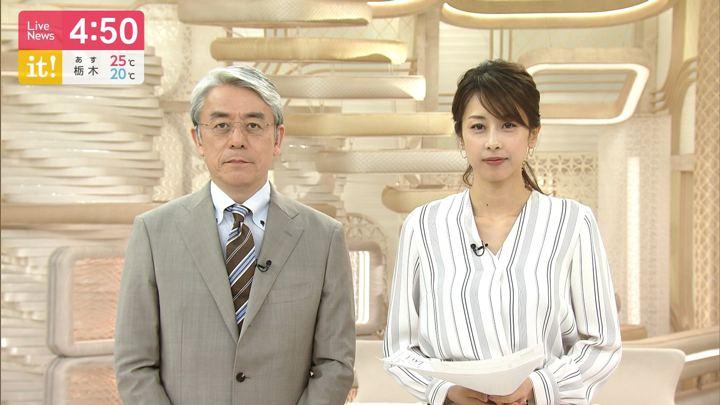2019年07月05日加藤綾子の画像03枚目