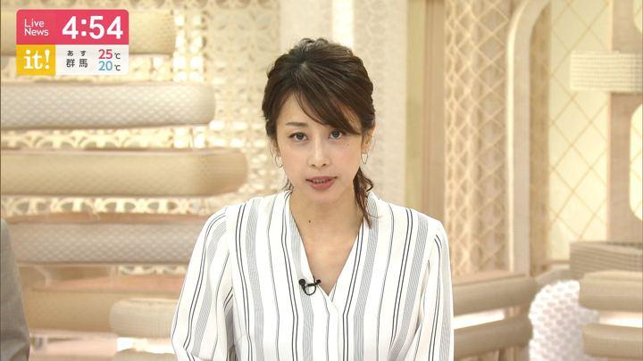 2019年07月05日加藤綾子の画像04枚目