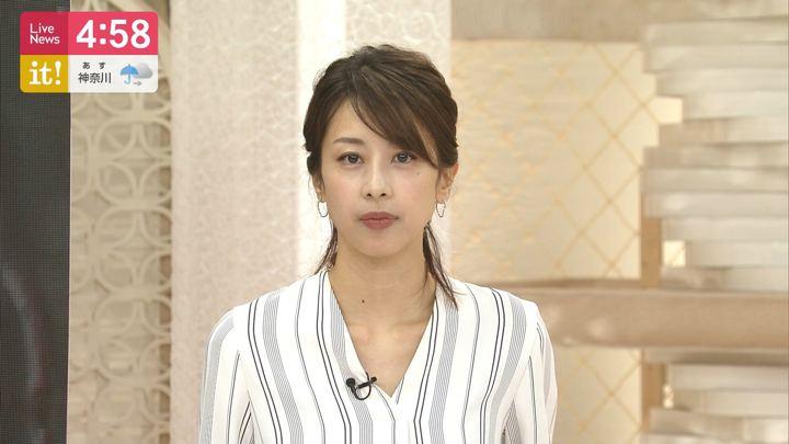 2019年07月05日加藤綾子の画像05枚目
