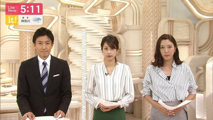 2019年07月05日加藤綾子の画像09枚目