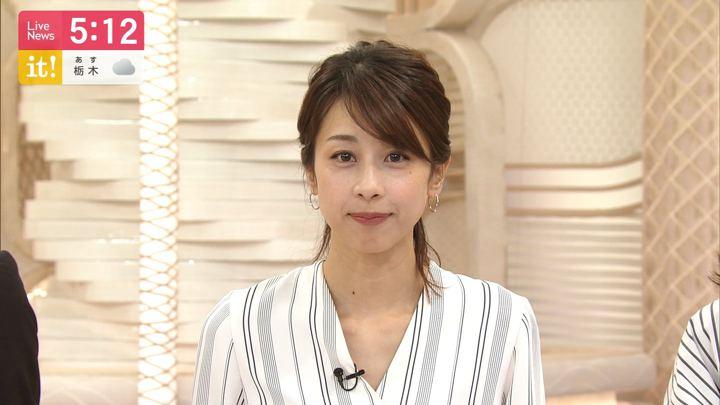 2019年07月05日加藤綾子の画像10枚目