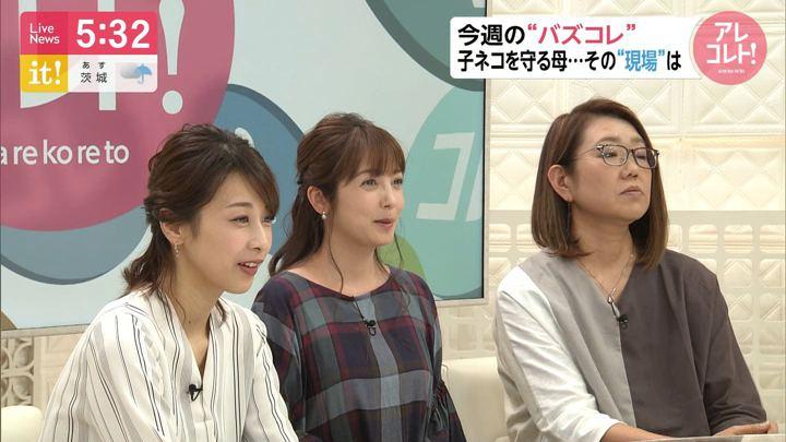 2019年07月05日加藤綾子の画像13枚目