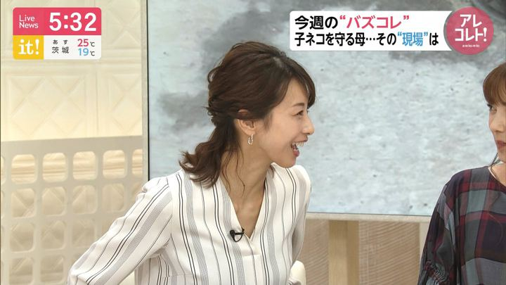 2019年07月05日加藤綾子の画像14枚目