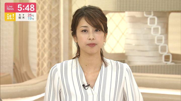 2019年07月05日加藤綾子の画像17枚目