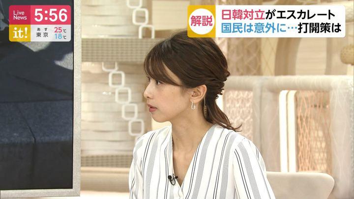 2019年07月05日加藤綾子の画像18枚目