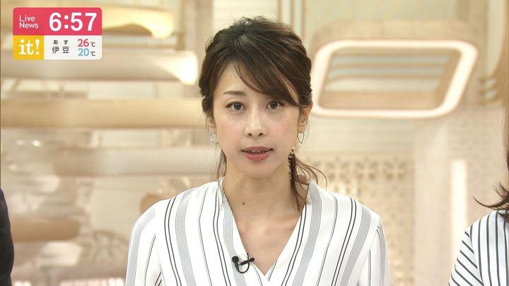 2019年07月05日加藤綾子の画像26枚目