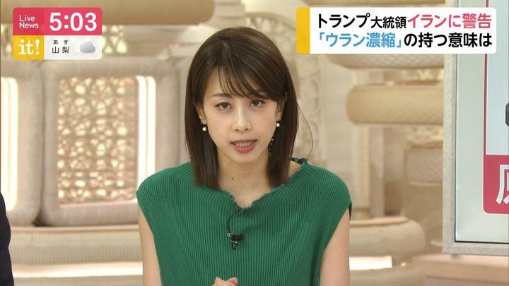 2019年07月08日加藤綾子の画像04枚目