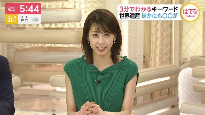 2019年07月08日加藤綾子の画像08枚目
