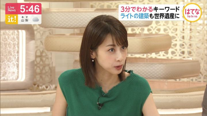 2019年07月08日加藤綾子の画像09枚目