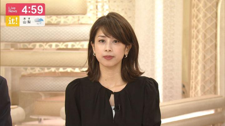2019年07月10日加藤綾子の画像04枚目