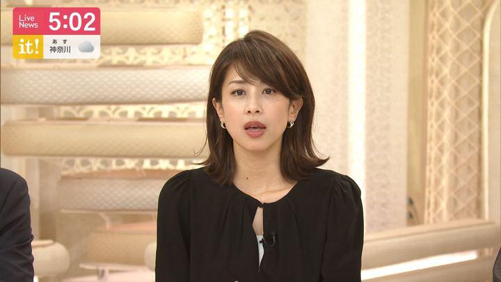 2019年07月10日加藤綾子の画像05枚目