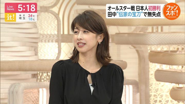 2019年07月10日加藤綾子の画像08枚目