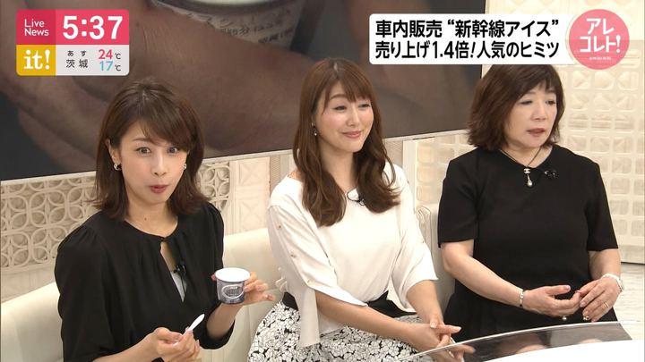 2019年07月10日加藤綾子の画像09枚目