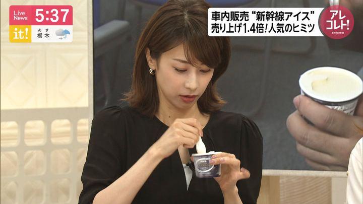 2019年07月10日加藤綾子の画像10枚目