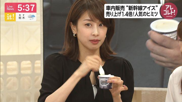 2019年07月10日加藤綾子の画像11枚目