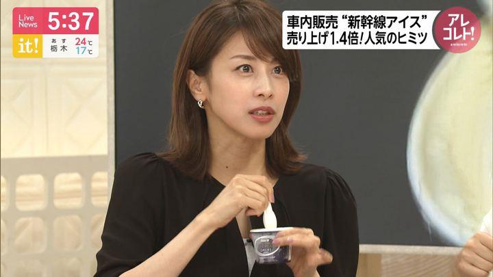 2019年07月10日加藤綾子の画像12枚目