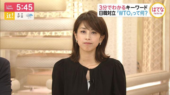 2019年07月10日加藤綾子の画像13枚目