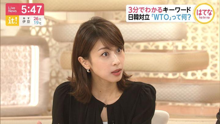 2019年07月10日加藤綾子の画像14枚目