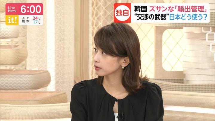 2019年07月10日加藤綾子の画像16枚目