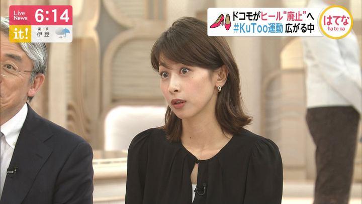 2019年07月10日加藤綾子の画像18枚目