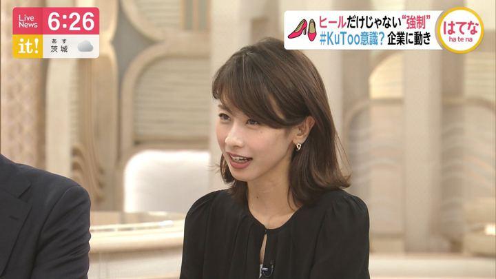 2019年07月10日加藤綾子の画像19枚目