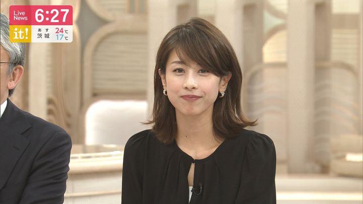 2019年07月10日加藤綾子の画像20枚目