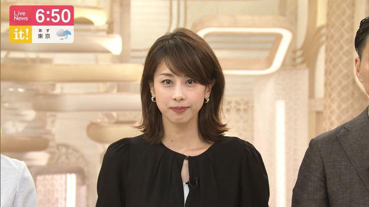 2019年07月10日加藤綾子の画像23枚目