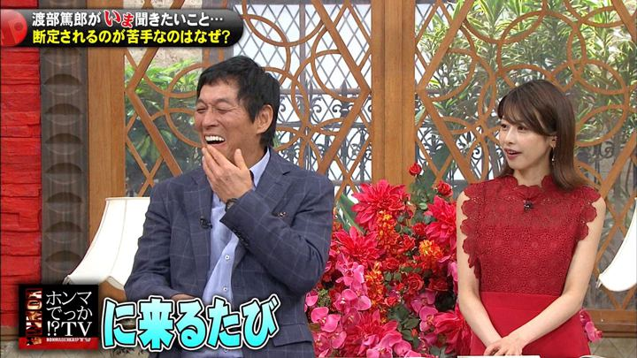 2019年07月10日加藤綾子の画像33枚目